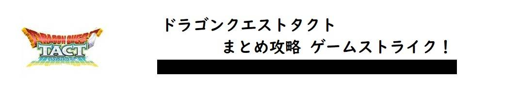 ドラクエタクトまとめ攻略 ゲームストライク!